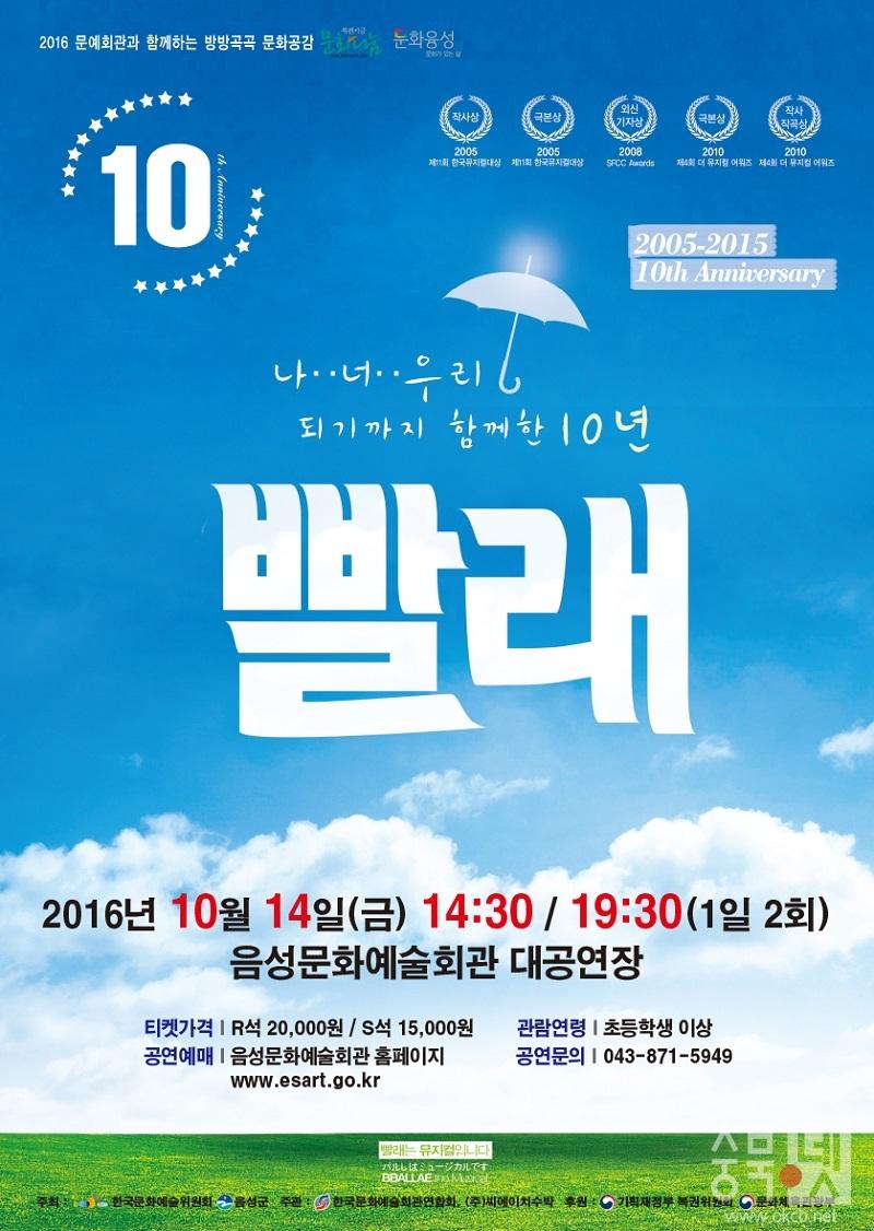 뮤지컬 빨래 포스터.jpg