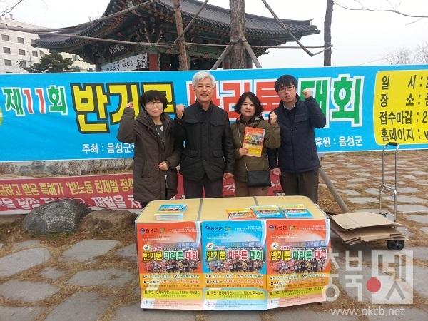 반기문 마라톤대회 홍보단 사진1.jpg