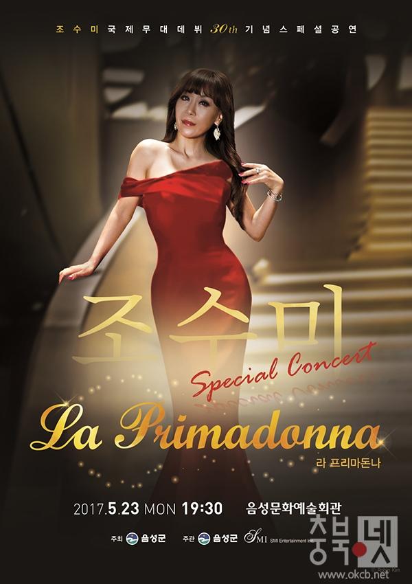 (160825) Sumi Jo 라프리마돈나_포스터_온라인(수정).jpg