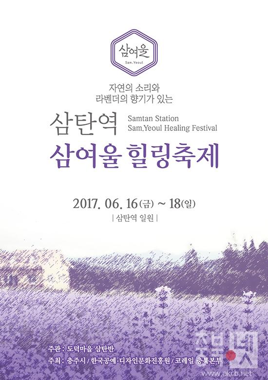 삼탄역 삼여울힐링축제 포스터.jpg