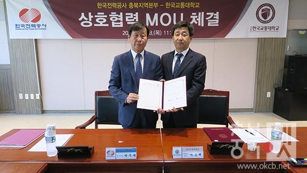한국교통대 한전 충북본부 업무협약.jpg