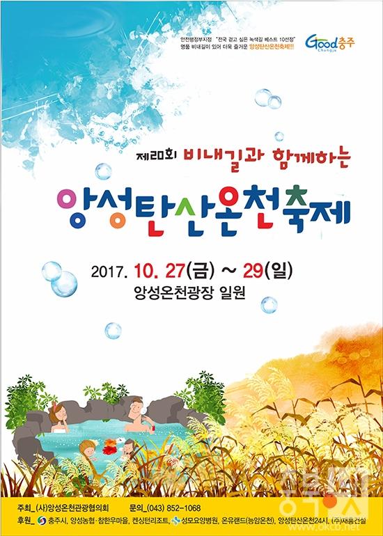 앙성온천축제(포스터).jpg