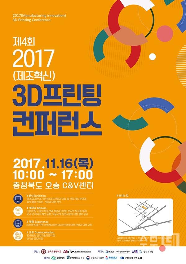 제4회충북3D프린팅컨퍼런스_최종포스터시안_변환.jpg