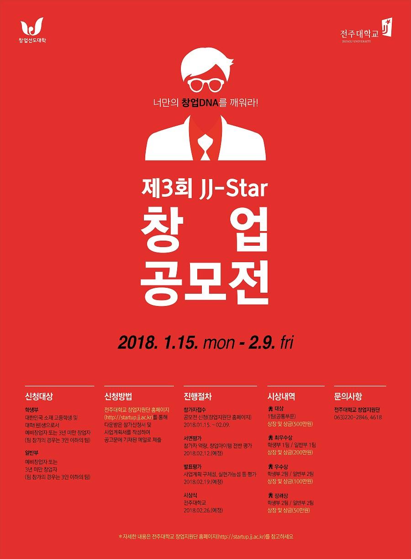 제3회_JJ-Star_창업공모전_포스터.jpg