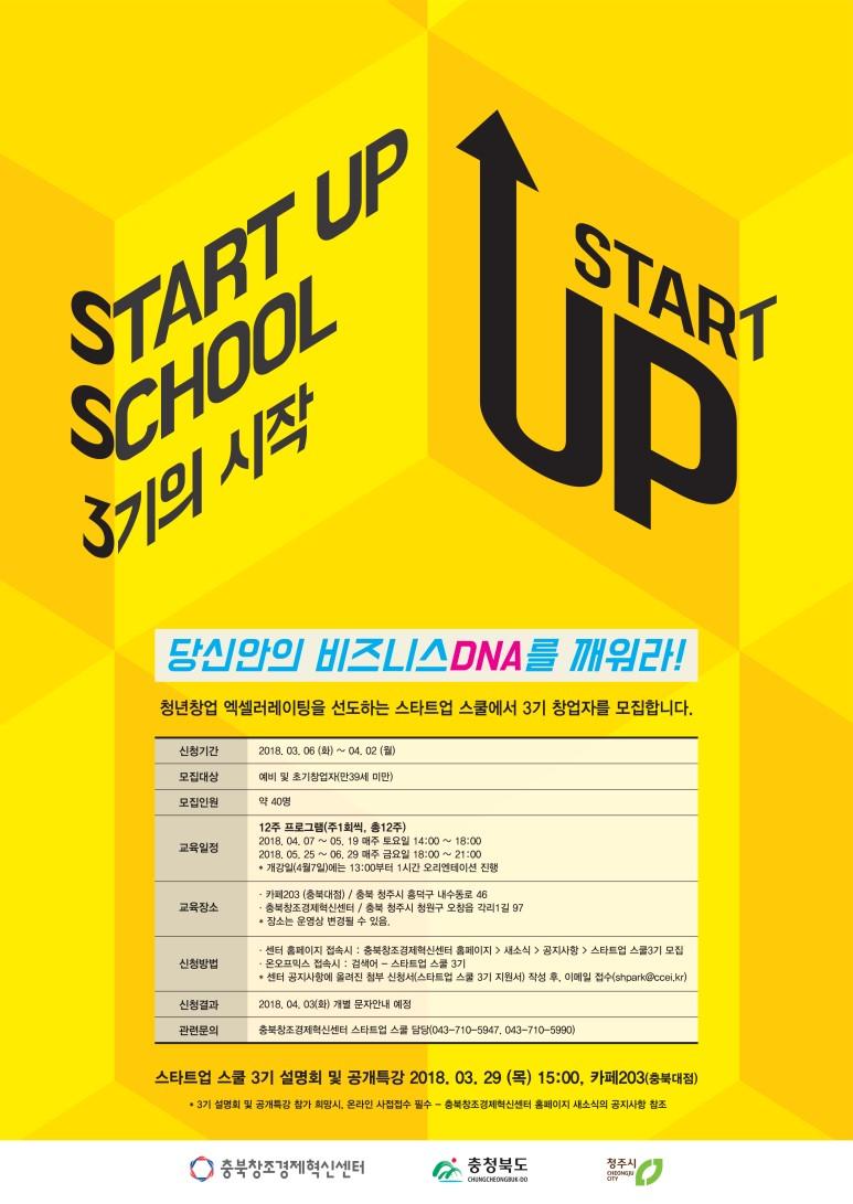 스타트업스쿨3기모집_포스터.jpg