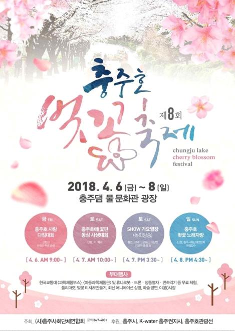 180329충주호벚꽃축제(포스터).jpg
