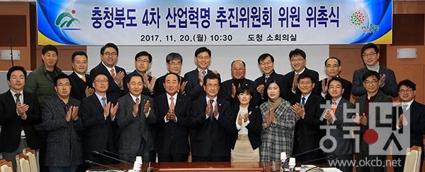 산업혁명 추진위원회 충북도청 제공.jpg