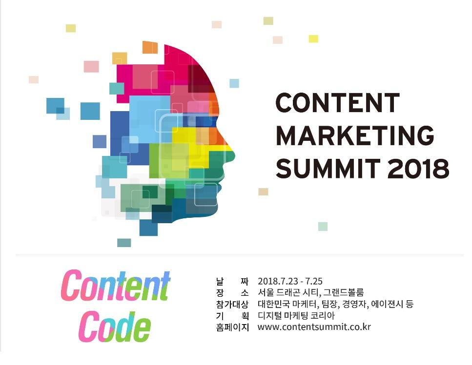 컨텐츠 마케팅 서밍.jpg