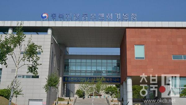 충북중소벤처기업청.jpg