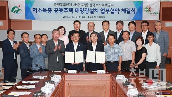 저소득층 공동주택 태양광설치 업무협약(소회의실 7.jpg