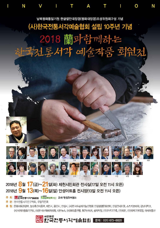 사본 -한국전통서각 작품 교류전 포스터.jpg