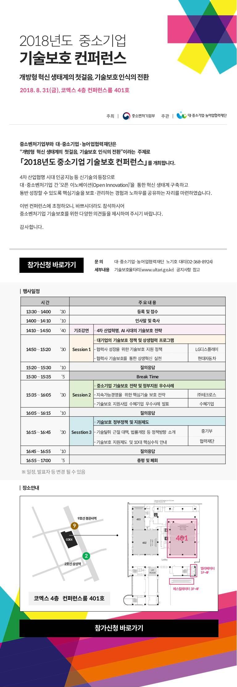 2018년 중소기업 기술보호 컨퍼런스 개최 안내 포스터.jpg