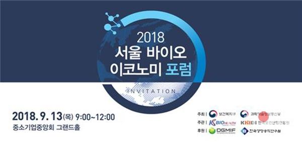 2018 서울 바이오 이코노미 포럼.jpg