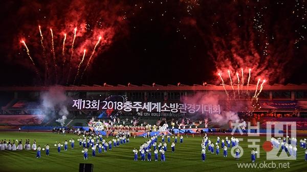 20180909 충주세계소방관경기대회 개막식1-1.jpg