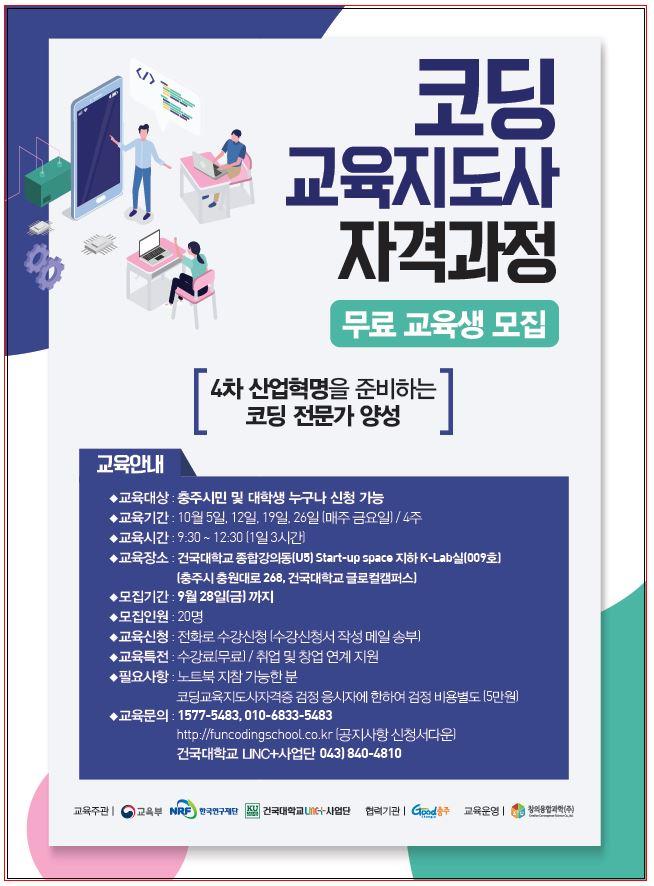 건국대학교 링크사업단_코딩교욱지도사자격과정무료교육생모집(수정4).JPG