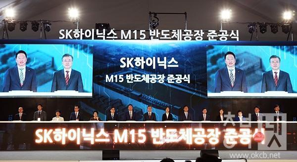 청주 SK하이닉스 M15준공식1.jpg