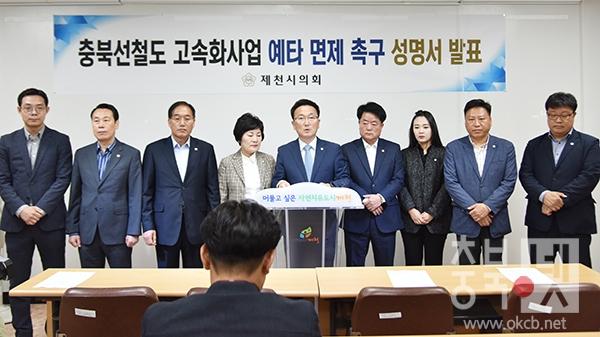 20181018 제천시의회 충북선 고속화 예타 면제 기자회견 1.jpg