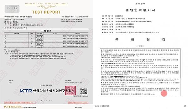 한국화학융합시험연구원 라파로페 비누 5개 품목 복합유황 성분분석과 라파로페 특허 출원(피부 미용 효과가 우수한 복합 유황 및 이를 함유하는 비누) 번호통지서.jpg