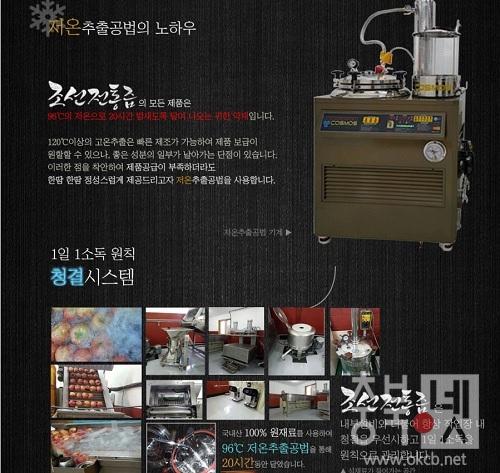 네이처팜 저온추출공법 제조과정.jpg