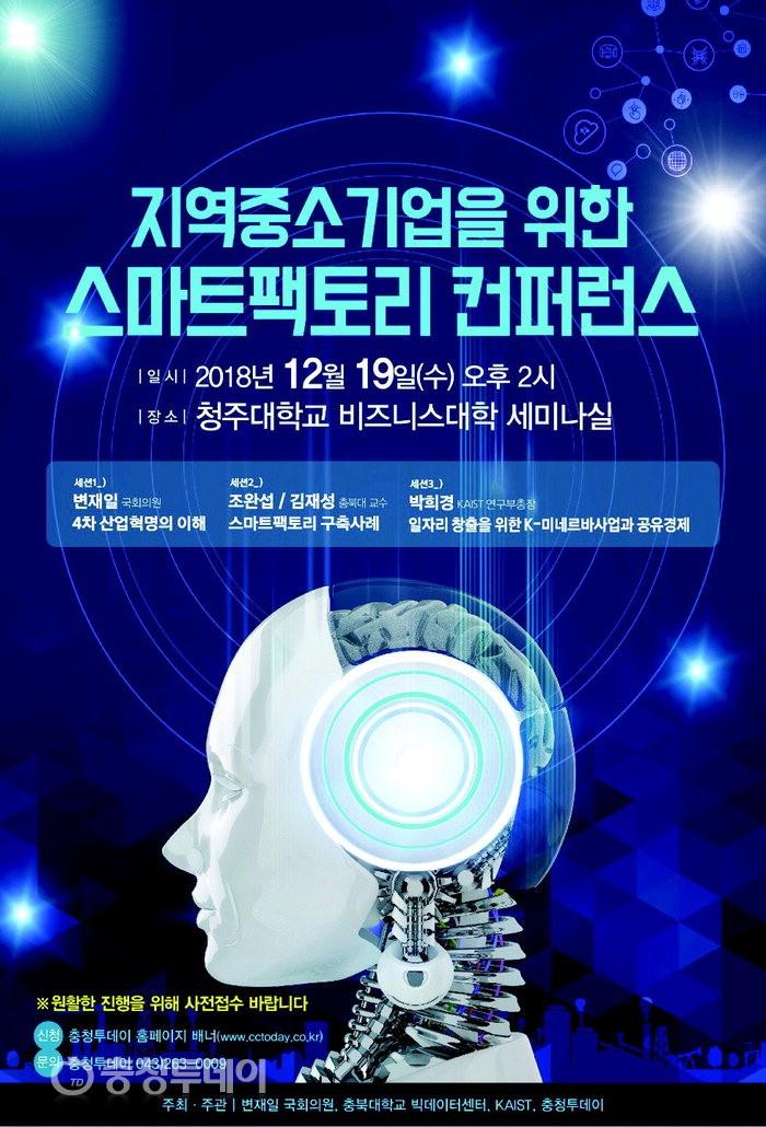 스마트팩토리 컨퍼런스 개최 안내 포스터.jpg
