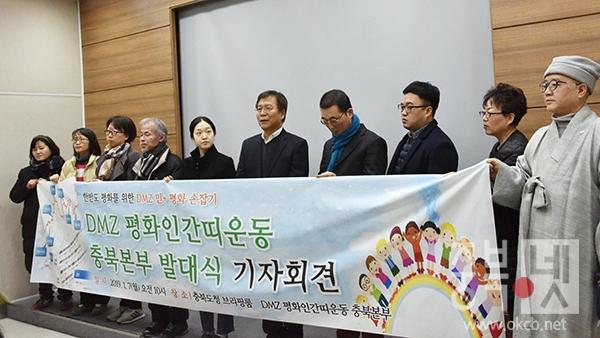 20190107 DMZ 평화인간띠운동 충북본부 출범 기자회견 1.jpg