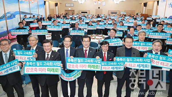 충북선 철도 고속화 예타면제 확정 환영대회(대회의실 1.31)2.jpg