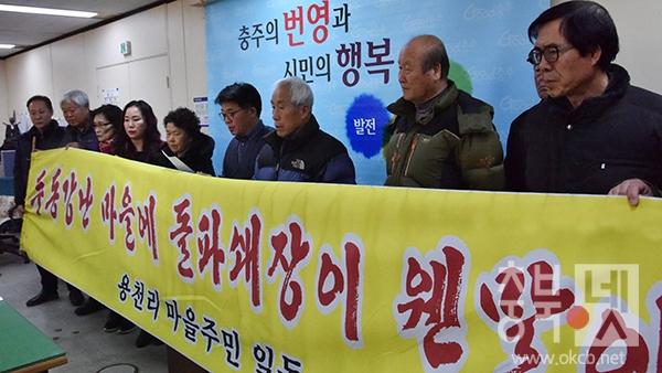 20190211 충주 용천리 애적장 파쇄공장 인허가 취소 기자회견1.jpg